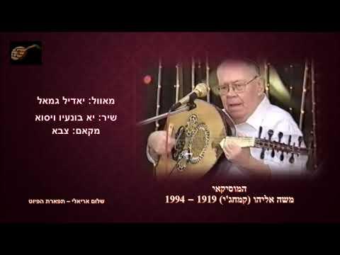 מאוול יאדיל גמאל  / יא בונעיו ויסוא - המוסיקאי משה אליהו קמחג'י - מקאם צבא