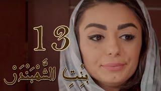 مسلسل بنت الشهبندر الحلقة 13
