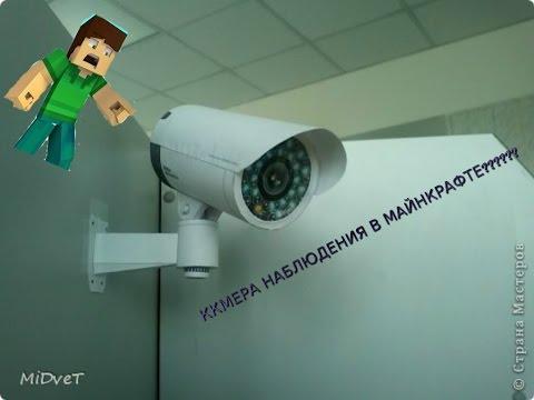 Как сделать муляж видеонаблюдения