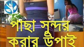 মেয়েদের পাছা বড় ও সুন্দর করার উপাই health  education by health series.