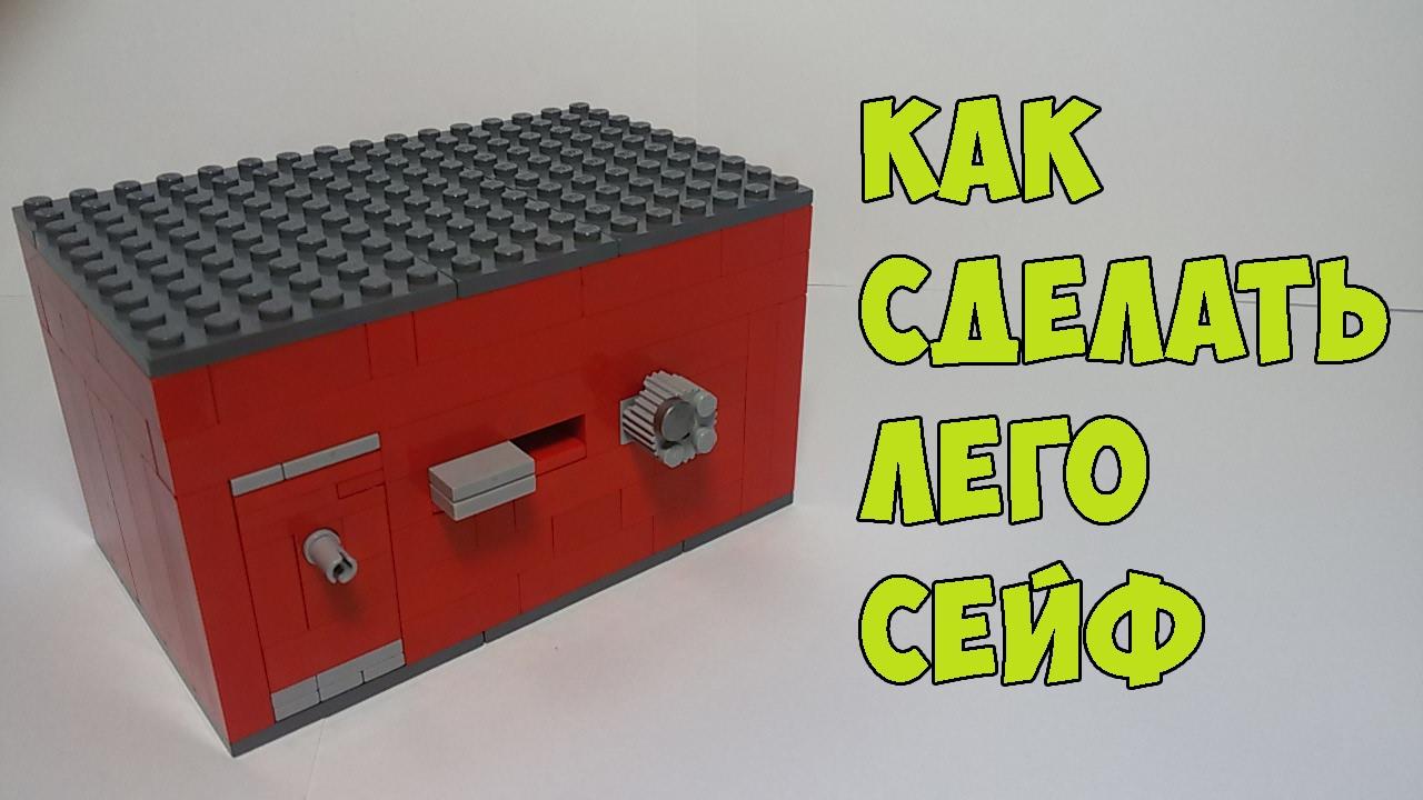 Как сделать замок для сейфа из лего
