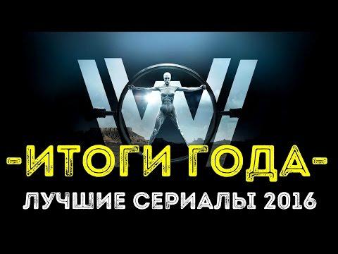 ИТОГИ ГОДА - ТОП ЛУЧШИХ СЕРИАЛОВ 2016