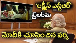 Narendra Modi Watching RGV's Lakshmi's Ntr Trailer | Ram Gopal Varma | Tollywood News | TTM