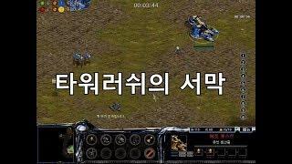 아트록스 01터렛러쉬 스타크래프트 starcraft clone RTS Real Time Strategy