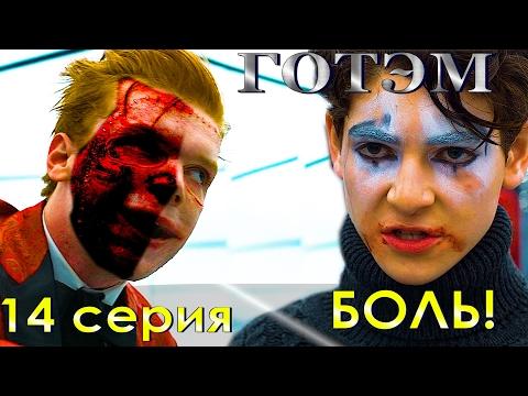 Готэм 3 Сезон 14 Серия - Боль и Разочарование (Обзор)