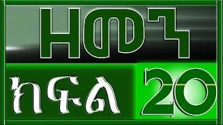 Zemen - Part 20 (Ethiopian Drama)