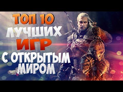 ТОП 10 ИГР С ОТКРЫТЫМ МИРОМ №1