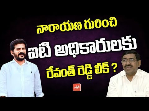 Revanth Reddy Leaks AP Minister Narayana Name To IT Officers? | IT Raids | AP Politics | YOYO TV