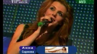 Анна Седокова - Селяви