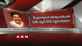 Pawan Kalyan Twitter Comments - PK Fans Charges On Media - Weekend Comment By RK - Promo - ABN - netivaarthalu.com