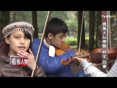 台灣-看板人物-20160410 奧萬大仙樂飄 「親愛」故事