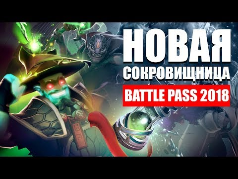 НОВЫЙ СУНДУК BATTLE PASS 2018 - The Promise of Eminent Revival Dota 2