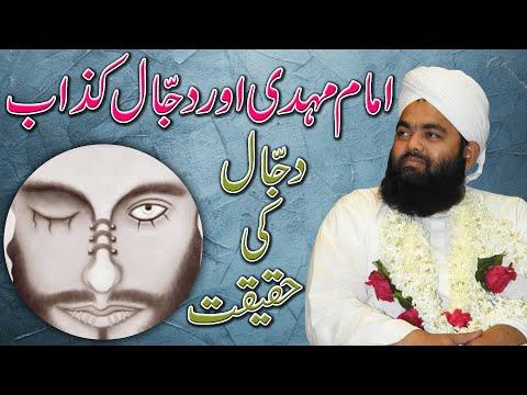 Hazrat Mehndi Alahisallam Aur Dajjal Kazzab Maulana Sayyad Amin Ul Qadri Sahab Markaz 21 3 14 video