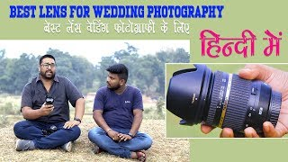 Best lens for Wedding Photography hindi me