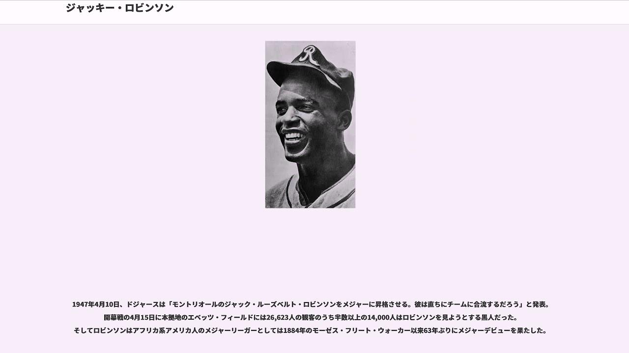 ジャッキー・ロビンソンの画像 p1_34