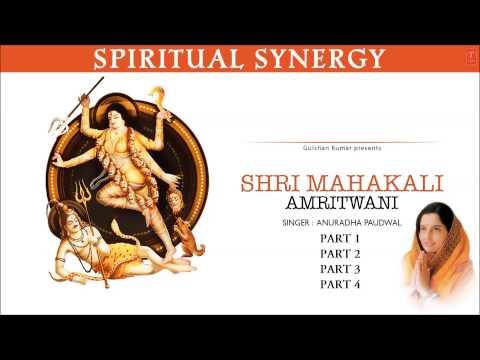 Shri Mahakali Amritwani By Anuradha Paudwal Full Audio Song...