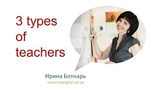3 types of teachers: which one are you?/3 типа учителей