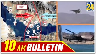 10 बजे का News Bulletin | Hindi News | Latest News | Top News | Today's News | 16 September 2020