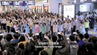 驚喜合唱 民歌四十 Flash Mob Chorus at Ban Qiao Rail Station