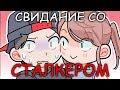 СВИДАНИЕ С МОИМ СТАЛКЕРОМ (анимация)