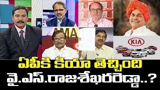 ఏపీకి కియా తెచ్చింది వై.ఎస్.రాజశేఖరరెడ్డా..? | News Scan Debate With Vijay
