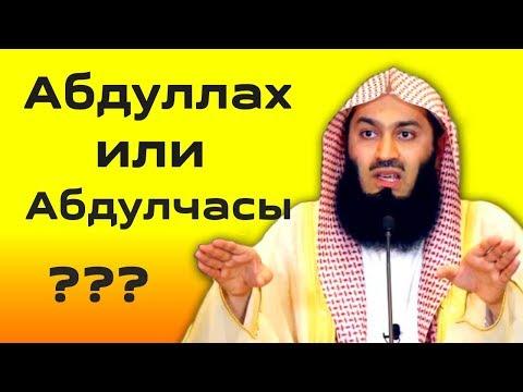 Нельзя делать это во время Намаза | Муфтий Менк | О намазе | Абдуллах или Абдулчасы