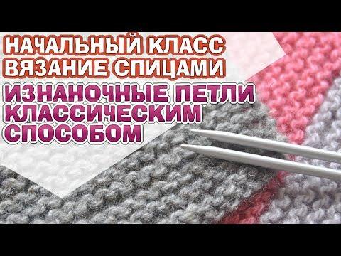 Вязание спицами классические петли 35