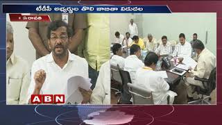 TDP to Announce MLA Candidates list before Election Notification | TDP Polit Bureau Highlights
