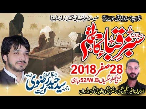Zakir haider rizvi Majlis 28 Safar 2018 Chak 52WB Khular Maghsian Vehari