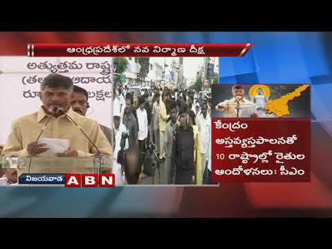 CM Chandrababu Naidu Speech At Nava Nirmana Deeksha In Vijayawada | Part 3 | ABN Telugu