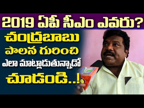 Public Comment on Chandrababu || Who Is Next Cm In Ap 2019?|Pubilc Naadi |Public Talk on Ap Politics