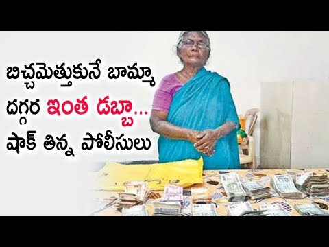 Police Catch Beggar With Rs 2 Lakh Cash in Hyderabad | Tollywood Nagar