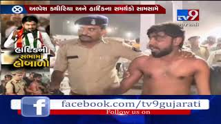 Scuffle among supporters of Alpesh Kathiriya and Hardik Patel at a public meeting in Ahmedabad- Tv9