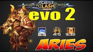 Castle Clash, Битва Замков, Вторая эволюция Ареса, Evo 2 Aries