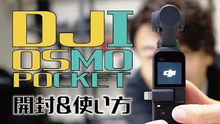 DJI OSMO POCKET開封&詳細スペック!使い方も説明します。