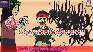 រឿងព្រេងខ្មែរ-រឿងមនុស្សកើតកំណើតយក្ស|Khmer Legend-A child who borns as a giant