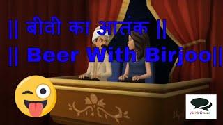 बीवी का आतंक    Funny TV Show   MAKE JOKE OF    Beer with Birjoo