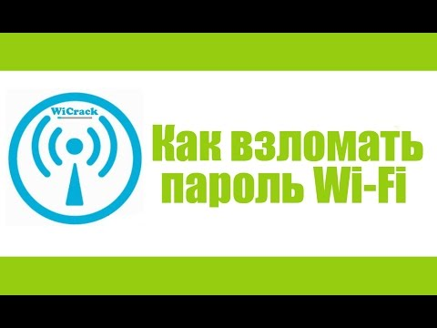 Как взломать сеть Wi Fi с андроида.