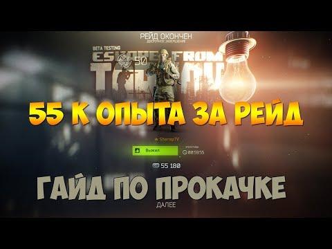 Как поднять 55 тысячь опыта за один рейд?! в Escape from Tarkov ► Есть ли в этом смысл?