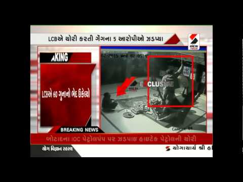 Live Robbery From Temple Caught On Camera, Ahmedabad || Sandesh News