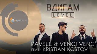 Pavell & Venci Venc' feat. Kristian Kostov – Вдигам Level