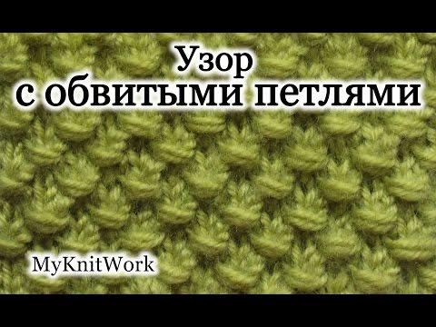 Вязание спицами обвитые петли 17