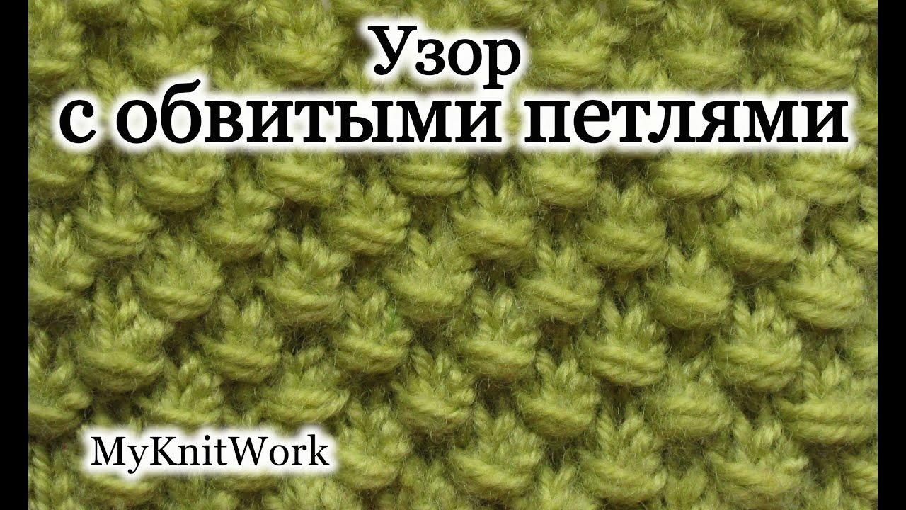 Узор с обвитыми петлями для вязания спицами