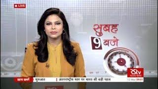 Hindi News Bulletin   हिंदी समाचार बुलेटिन – Mar 12, 2018 (9 am)
