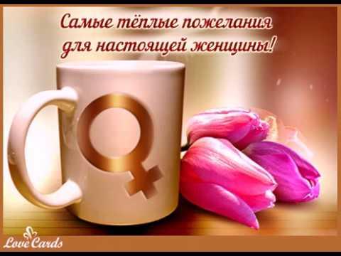 Поздравление для настоящей женщины