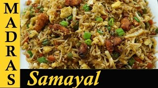 Chicken Fried Rice Recipe in Tamil | How to make Chicken Fried Rice in Tamil