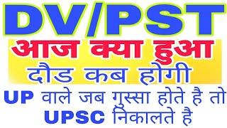 DV/PST आज क्या हुआ। up police bharti 2018,upp dv/pst video,up police running video