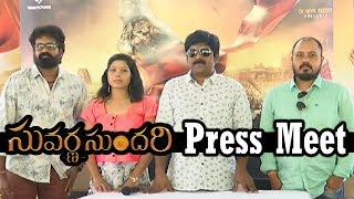 Suvarna Sundari Latest Movie Press Meet 2019 | Sakshi Chowdary