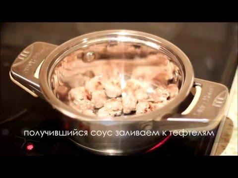 ДЕТСКОЕ МЕНЮ : Тефтели в сметанном соусе
