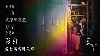 香港同志電影《左右 Roundabout》